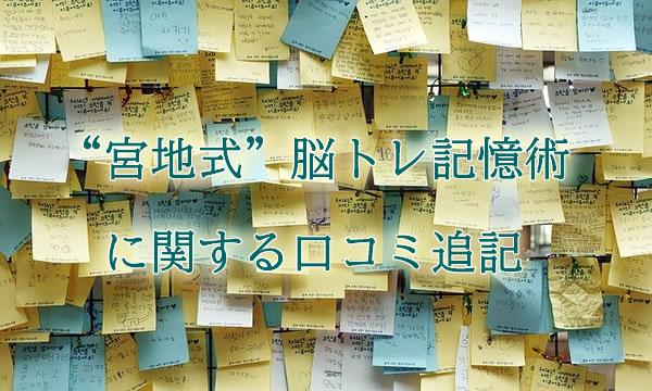"""""""宮地式""""脳トレ記憶術に関する口コミ追記"""
